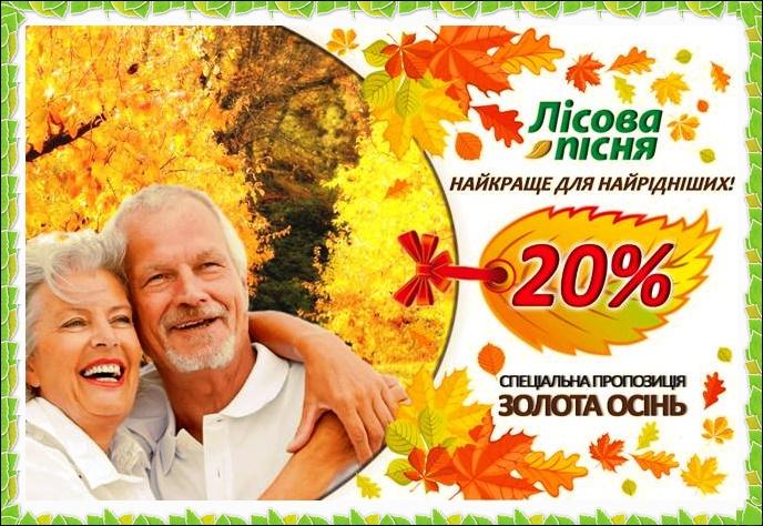 """Специальное предложение """"Золотая Осень"""" в отеле """"Лесная песня"""""""