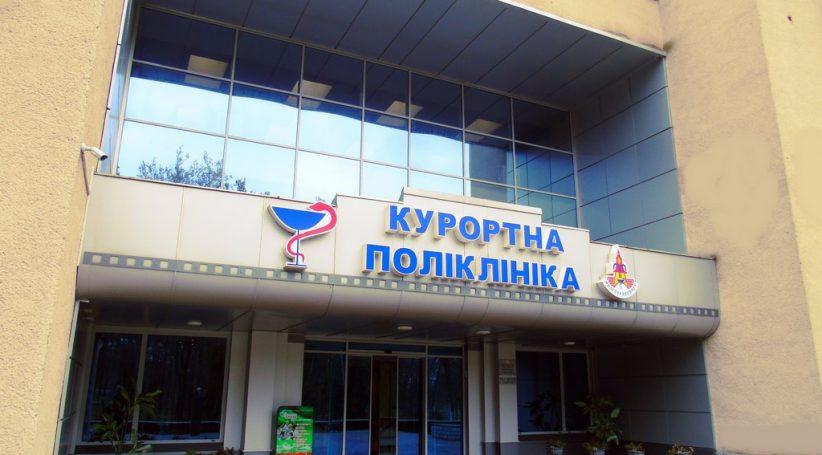 Курортная Поликлиника Миргород